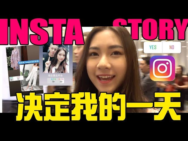 INSTA STORY决定我的一天!第一次用广东话拍VLOG!