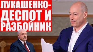 Гордон ответил на наезд Лукашенко
