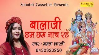 बालाजी छम छम नाच रहे | Mamta Bharti | Biggest Hit Hanuman ji Bhajan | Hanuman Song 2019