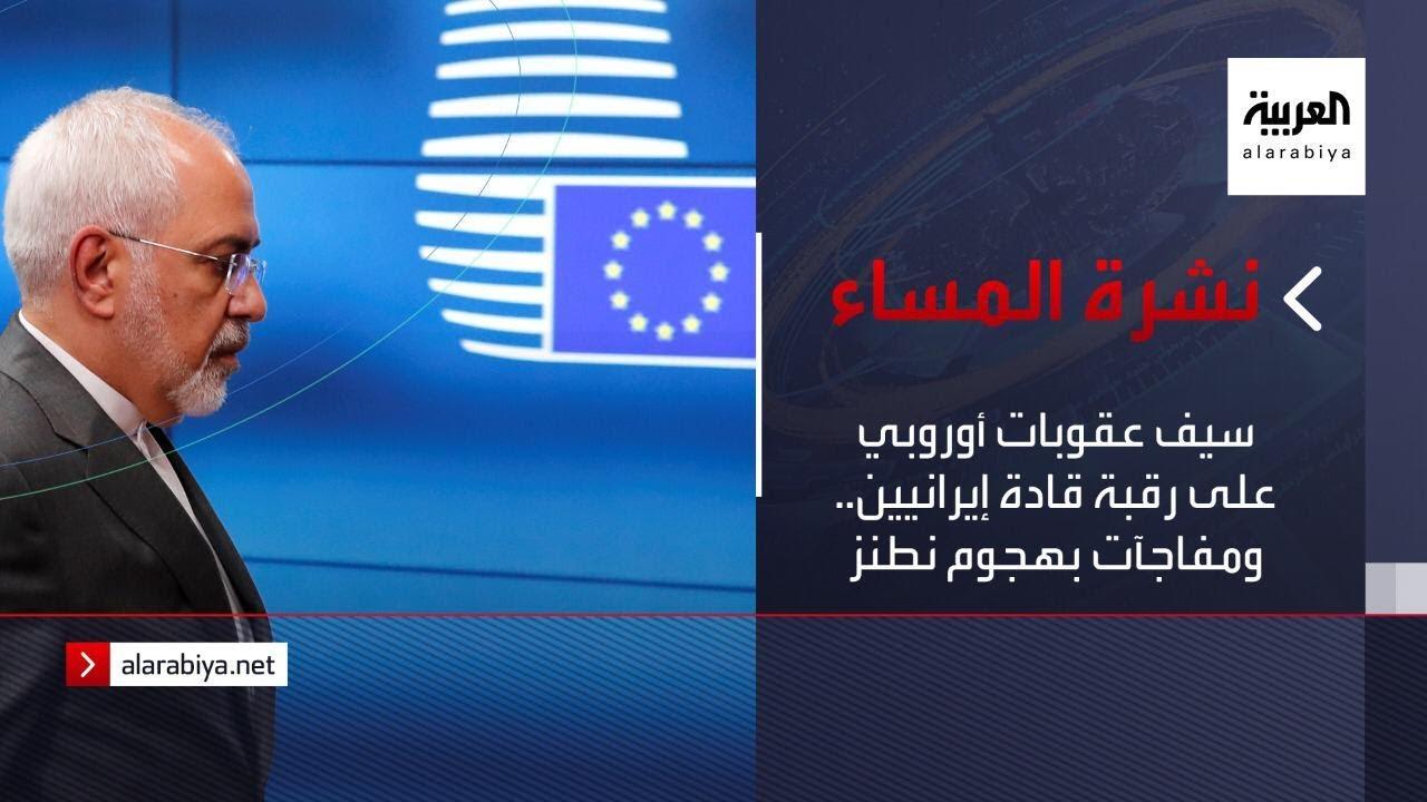 نشرة المساء | سيف عقوبات أوروبي على رقبة قادة إيرانيين.. ومفاجآت بهجوم نطنز