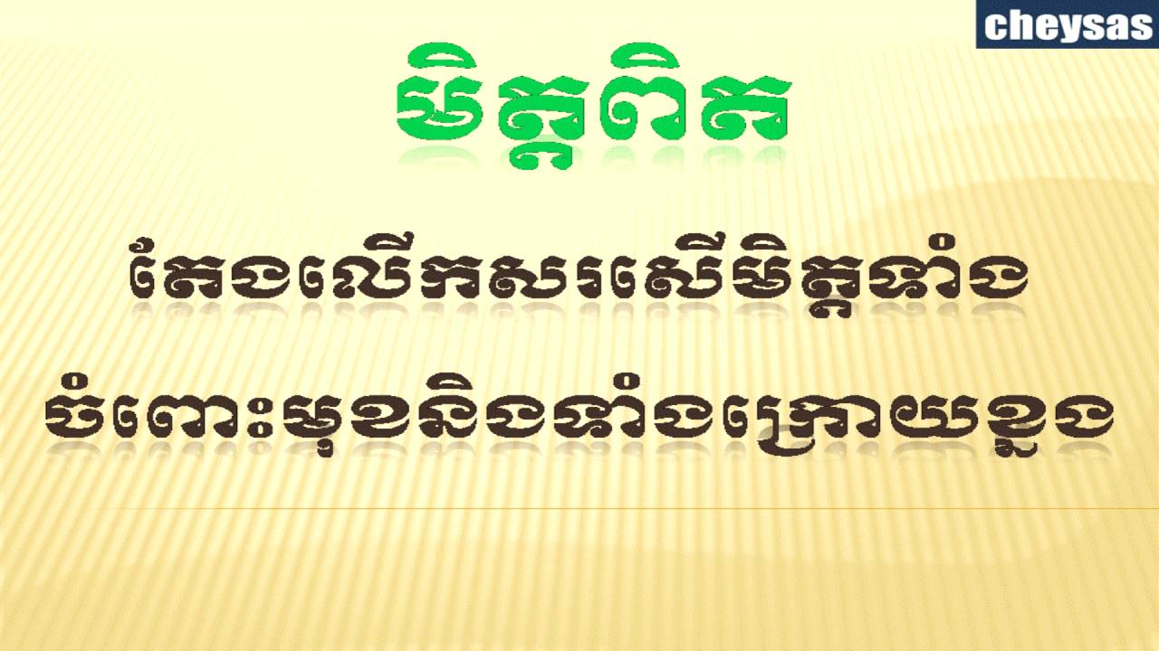 Khmer Quote  Khmer Proverb Cambodia Quote  Quote  Love quote