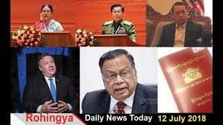 Rohingya Daily News Today 12 July 2018 أخبارأراكان باللغة #الروهنغيا #ရိုဟင္ဂ်ာ ေန႔စဥ္ သတင္း #Khobar