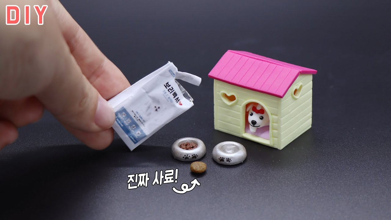 미니어처 사료와 함께 강아지 집 만들기