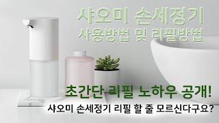 [샤오미 손세정기 2세대] 초간단 리필방법_초반 30초…