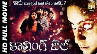 Calling Bell Telugu Latest Horror Movie Full   Ravi Varma, Vriti Khanna, Mamatha Rahuth   2019 MTV