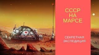 СССР на Марсе - Засекреченная Экспедиция