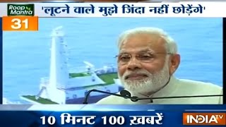 News 100 | 14th November, 2016 ( Part 1 ) - India TV