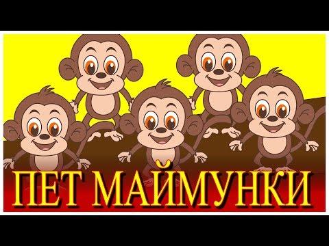 Пет маймунки  + 10 песни | Детски песнички | С текст | Five Little Monkeys in Bulgarian