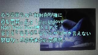 Japan Enka new song  恋微熱Jin Jin Jin★工藤あやの Cover?ai