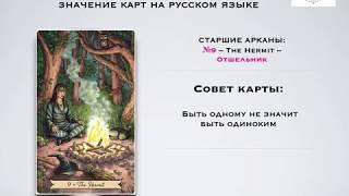 9 - Отшельник - Старшие Арканы - Таро Everyday Witch / Ведьма Каждый День – МБК на русском.