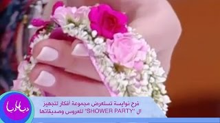 """فرح نوايسة تستعرض مجموعة أفكار لتجهيز الــ""""shower party"""" للعروس وصديقاتها"""
