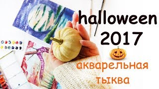АКВАРЕЛЬНАЯ ТЫКВА - УРОК РИСОВАНИЯ на Хэллоуин 2017 | ANA DIY