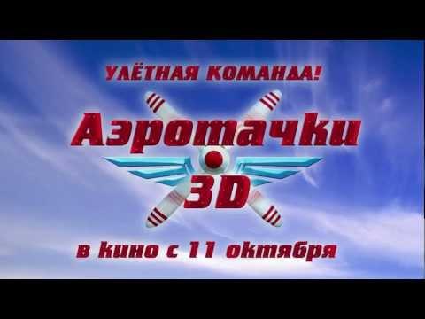Аэротачки  Sky Force 3D 2012 Русский трейлер HD