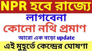 Latest updates for NPR ,citizenship amendment Bill 2019,NPR 2020 start date,NPR in West Bengal,NPR