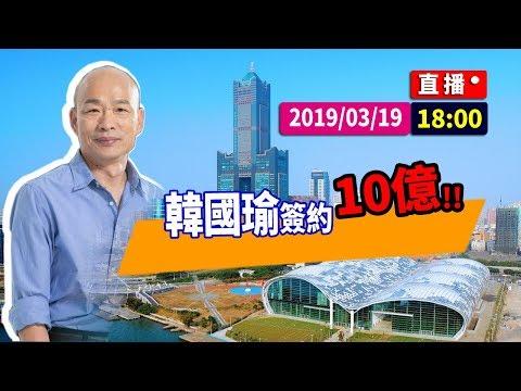 【現場直擊】韓國瑜簽約10億#中視新聞LIVE直播