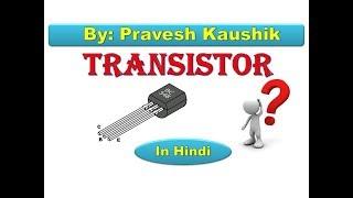 Transistor in hindi by Pravesh Kaushik