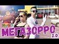 МЕГАЗОРРО 2.0. ПАРНАС | Merkushev