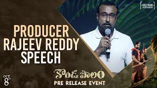 Producer Rajeev Reddy Speech   Kondapolam Pre Release Event   Vaisshnav Tej   Rakul Preet   Krish Image