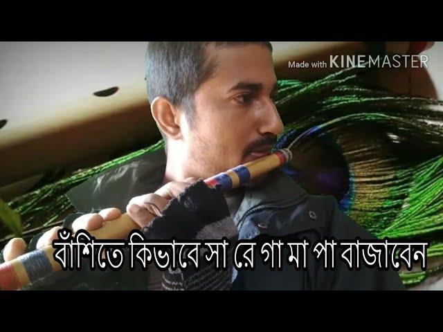 ????? ?????? ?   ??????? ?????? ?? ?? ?? ?? ???????   how to play sa re ga ma on flute in bangla  