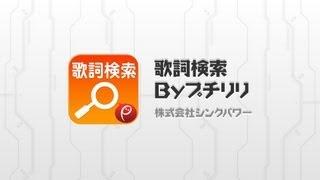 カラオケ表示のできる無料歌詞アプリ 歌詞検索Byプチリリ
