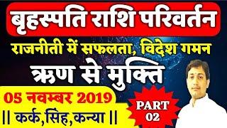 5 नवम्बर 2019   बृहस्पति राशि परिवर्तन  कर्क, सिंह, कन्या   राजनीति में सफलता,विदेश गमन,ऋण से मुक्ति