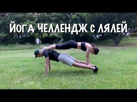 ЙОГА ЧЕЛЛЕНДЖ С ЛЯЛЕЙ