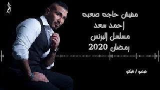 احمد سعد - مفيش حاجه صعبه كامله مسلسل البرنس - Ahmed Saad -  mafeesh haga sa3ba