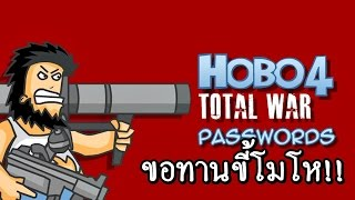 hobo 4 ล งซ าปาข ตะล ยกองท พ game web