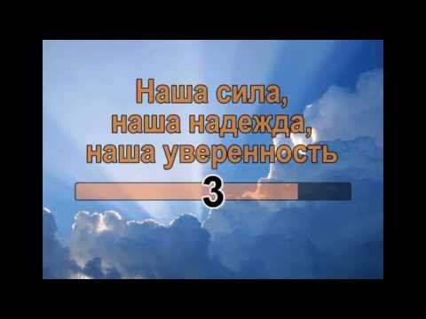 БОГАТЫРСКАЯ НАША СИЛА МИНУС MP3 СКАЧАТЬ БЕСПЛАТНО