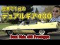 ?????????????????????????! 1958 Dual Ghia 400 Prototype 1 of 1 Test Drive!