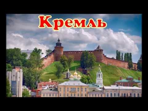 НижнийНовгородРФ официальный сайт администрации Нижнего