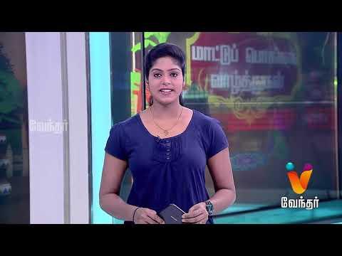 News Evening 7.30 pm(15.01.18)