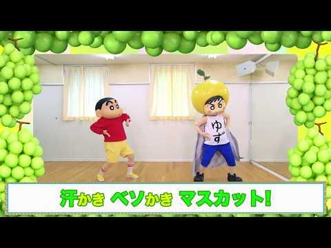 """ゆず「マスカット」""""スカッとダンス"""" ダンスレクチャー"""