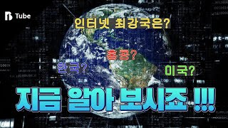 [자랑스런한국] 인터넷 속도 세계 1위 나라는 어디이~…