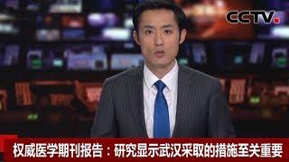 [中国新闻] 权威医学期刊报告:研究显示武汉采取的措施至关重要 | 新冠肺炎疫情报道