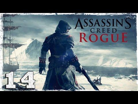 Смотреть прохождение игры Assassin's Creed Rogue. #14: Посвящение в Тамплиеры.