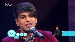 حشمت امینی چی کنم خسته شدم فصل دوازدهم ستاره افغان 9 بهترین
