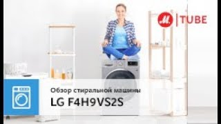 Огляд стандартної пральної машини LG F4H9VS2S
