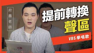 歌唱技巧教學「提前轉換聲區」(府鑫老師歌唱教學) -VBS聲音平衡教學系統 -