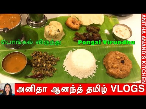 Pongal Special Lunch - Tamil Commentary