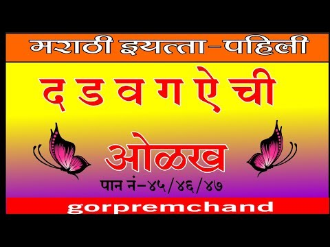 1st Standard Marathi Lesson || द ड व ग ऐ ची ओळख ||पान नं.-४५/४६/४७ ||