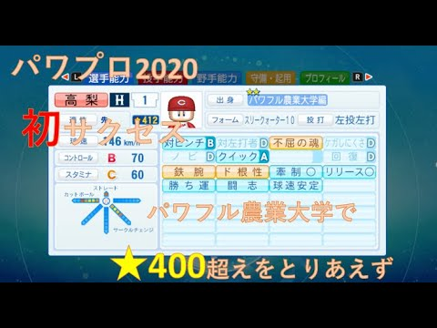 パワプロ 2020 サクセス 育成 理論