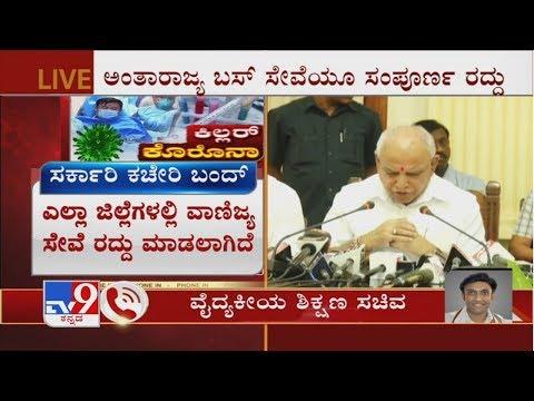 Minister K Sudhakar Reacts To Tv9 Over Complete K'taka Lockdown Amid Coronavirus Outbreak