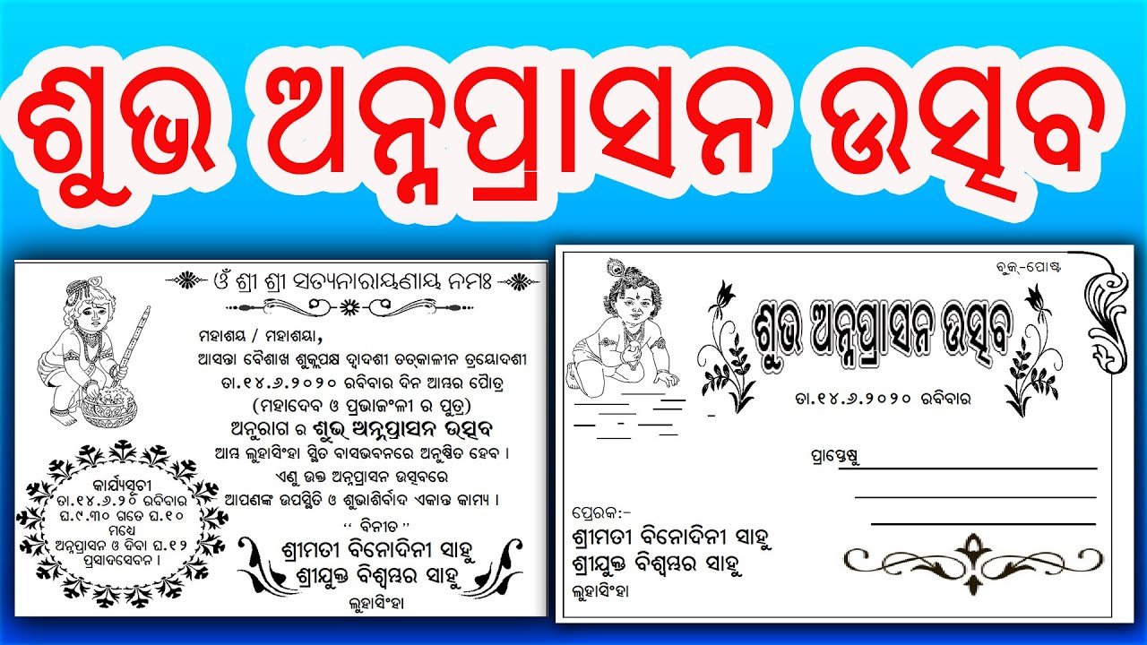 annaprasanna card design odia,hindu birthday card,odia format