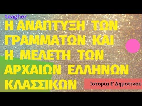 Η ανάπτυξη των γραμμάτων και η μελέτη των αρχαίων Ελλήνων κλασσικών