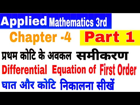 Applied Mathematics 3rd | घात और कोटि ज्ञात करना सीखें | Applied Mathematics 3rd Semester