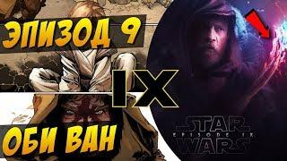 Звездные Войны: слит сценарий 9 Эпизода, сольник Оби Вана | Что нас ждет?
