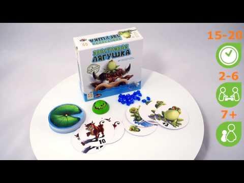 Хвастливая лягушка. Обзор настольной игры от компании Стиль Жизни