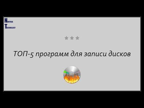 ТОП-5 программ для записи дисков