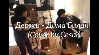 Дима Билан - Держи Cover by Cesar mp3